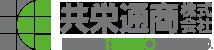 共栄通商株式会社|化学工業薬品・FRP部材の販売・開発、産業廃棄物処理ならお任せください。